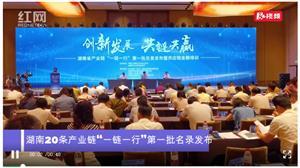 """创新实行""""一链一行"""" 湖南省产业链供应链金融核心企业名录及主办行名录同时发布"""