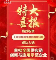 重磅发布!上海华能电商公司正式入选首批全国供应链创新与应用示范企业