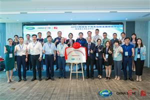 APEC跨境电子商务创新发展研究中心 粤港澳大湾区分中心挂牌仪式成功举行