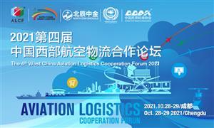 2021第四届中国西部航空物流合作论坛即将召开,聚焦西部航空物流行业发展及枢纽建设