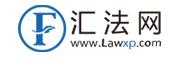 北京汇法信息技术有限公司
