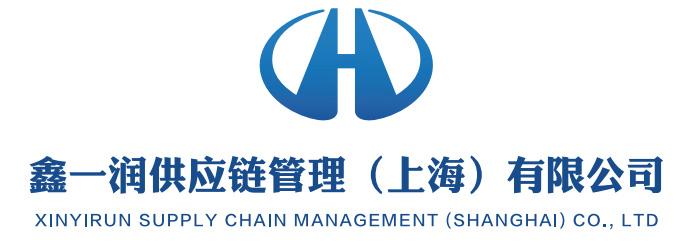 鑫一润供应链管理(上海)有限公司